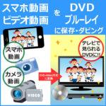 動画データのDVD・ブルーレイ変換